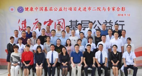 健康中国基层公益行·专家零距离渭南站 首站在市二院启动