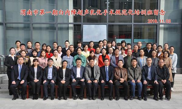 渭南市第二医院成功举办我市第一期白内障超声乳化手术规范化培训班