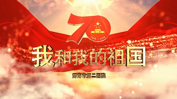 渭南市第二医院《我和我的祖国》
